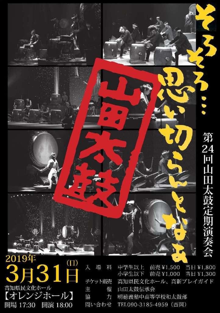 第24回山田太鼓定期演奏会
